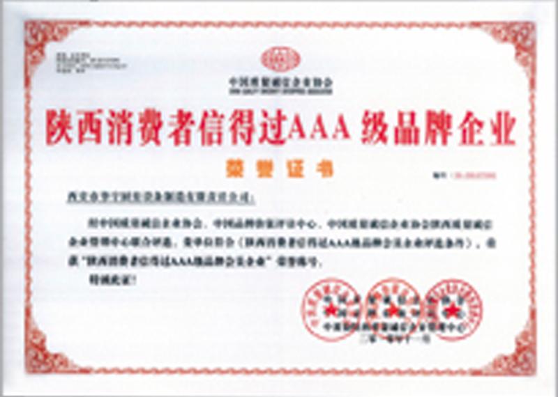 陕西消费者信得过AAA级品牌企业